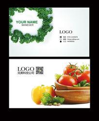 水果蔬菜行业高档名片设计