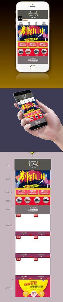 淘宝双11手机客户端专享优惠券促销海报图片