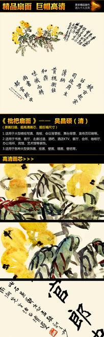 吴昌硕枇杷扇面 TIF