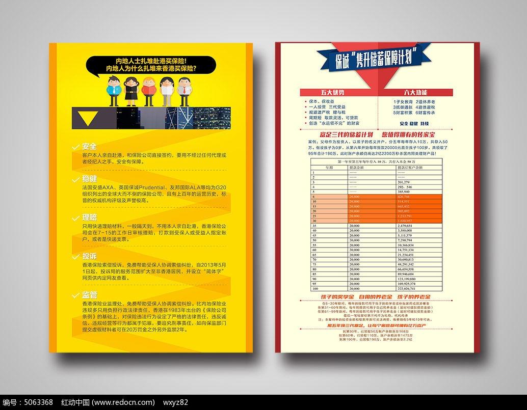 香港保险公司dm宣传设计