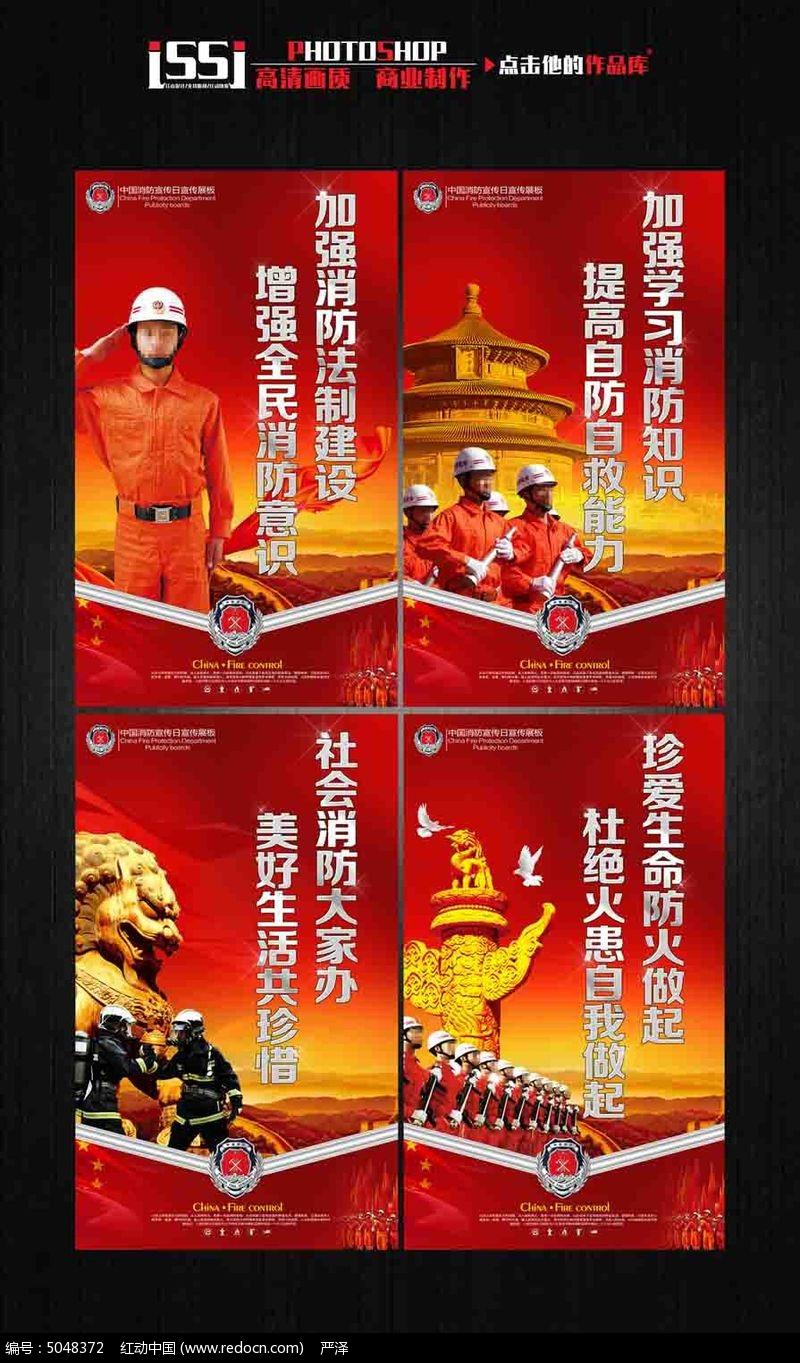消防安全知识展板设计psd素材下载_公益海报设计图片