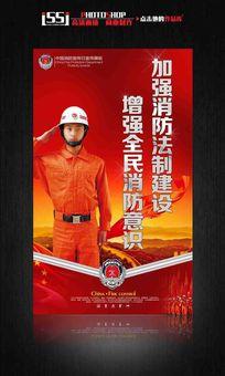 消防宣传展板