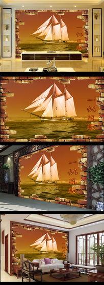 一帆风顺电视背景墙
