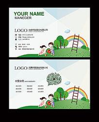 幼儿教育手绘创意名片教育行业名片