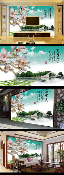玉雕玉兰花风景画西湖小桥浮萍电视背景墙