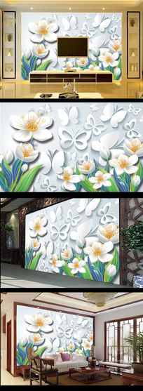 玉兰花3D蝴蝶电视背景墙