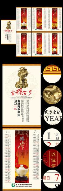 中国风古典花纹励志标语2016年挂历psd模板下载 PSD