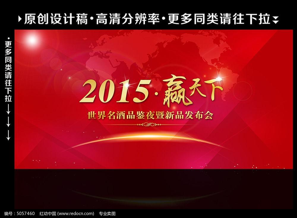 2015红色背景板模板