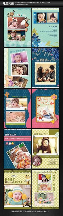 宝宝儿童相册模板 PSD