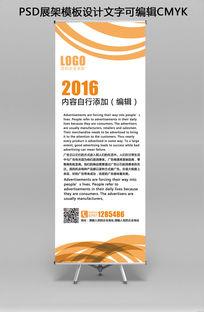 产品介绍黄色线条设计模板