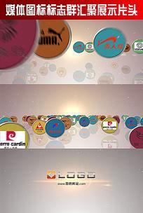 多媒体图标标志群汇聚展示片头