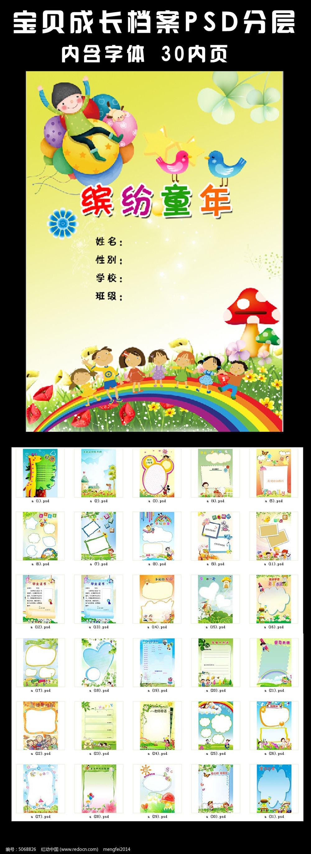 儿童成长档案缤纷童年成长记录宣传册设计图片