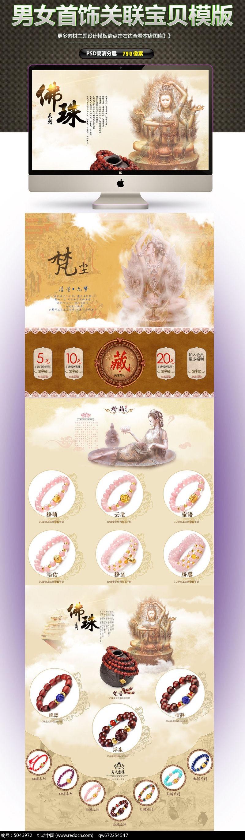 佛珠男女金银首饰珠宝通用首页模板