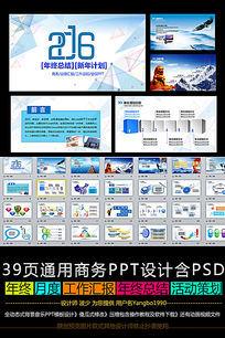 各行各业通用年终总结蓝色动态PPT模板