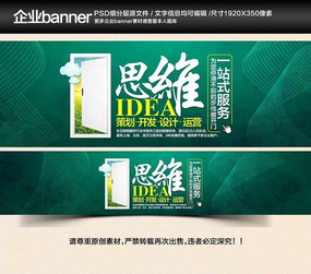 思维广告公司一站式服务企业banner