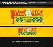 广告公司一站式服务企业网站banner