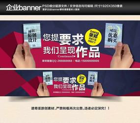 广告互联网公司企业banner