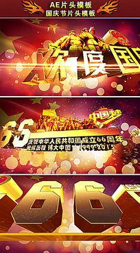 国庆节AE片头模板