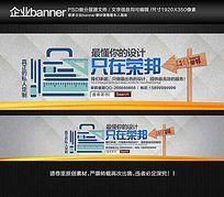 互联网广告公司企业banner