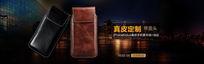 iPhone6真皮带盖头淘宝首页轮播图天猫全屏海报