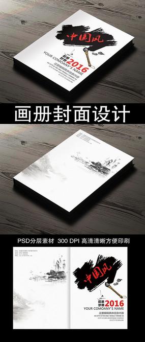 简约中国风水墨红色画册封面