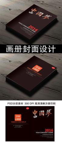 经典中国梦黑色画册封面