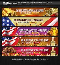 金融理财互联网财经banner