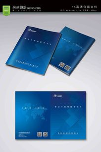 蓝色画册封面设计
