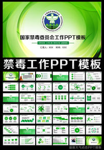 绿色国家禁毒委员会禁毒宣传教育PPT模板