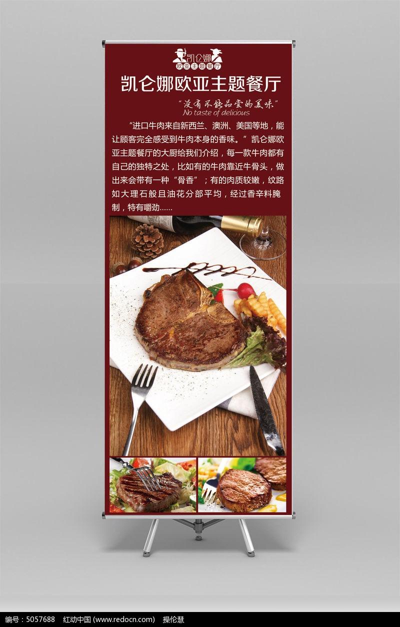 海报设计/宣传单/广告牌 x展架|易拉宝背景 欧美风格西餐厅酒店展架