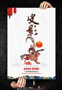 皮影戏海报设计