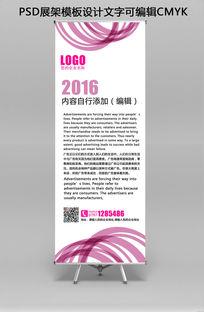 企业产品介绍紫色线条展板设计模板