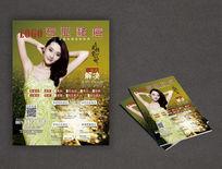 时尚性感行业杂志封面设计
