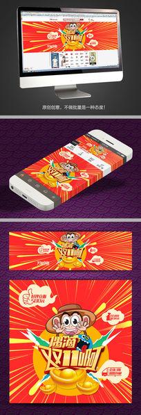 双11优惠促销淘宝手机端海报