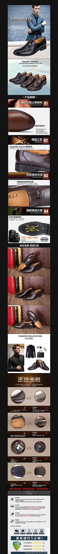 淘宝男士休闲鞋详情页描述图
