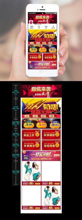 淘宝天猫2015双11手机无线客户端首页