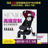 淘宝婴儿车母婴直通车模板