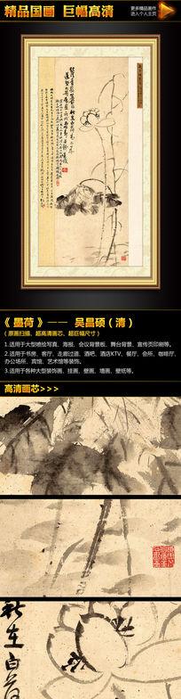 吴昌硕《墨荷》国画玄关背景墙装饰画