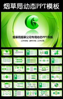 烟草局年终总结会议烟草公司绿色PPT模板
