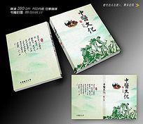 中国文化画册封面设计