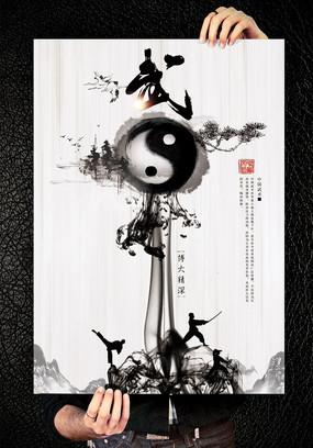 中国武术海报