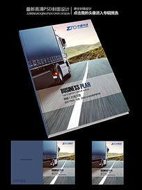中通快递现代简约画册封面设计