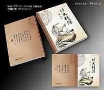 中医文化画册书籍