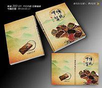 中医药书籍封面设计