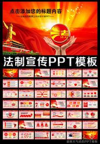 2015年普法宪法法制宣传日动态PPT