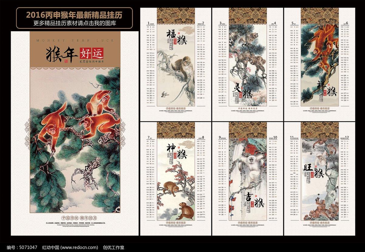 猴年挂历 猴年日历图片