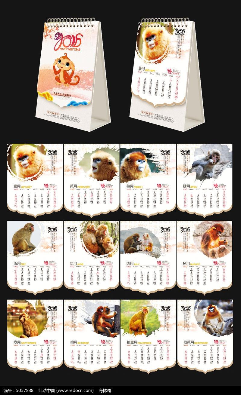 2016猴年精美台历图片