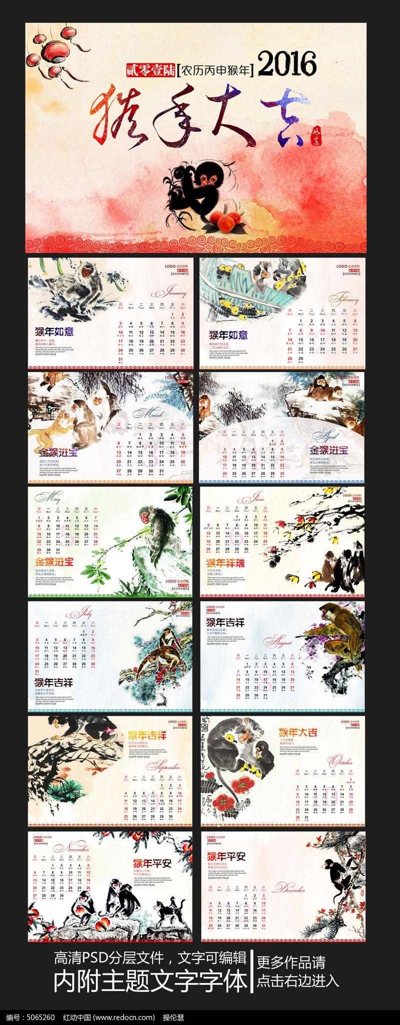 2016猴年中国风金猴挂历设计素材模板图片