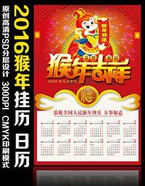 2016年挂历日历