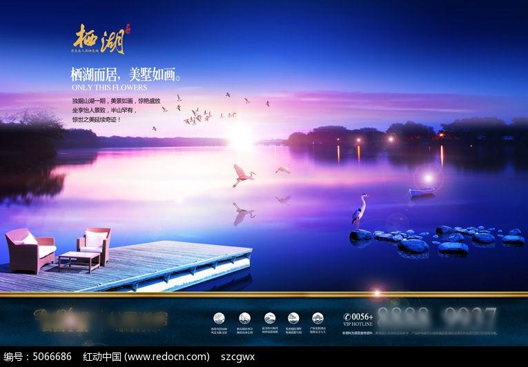 山水星河房地产海报设计_海报设计/宣传单/广价格别墅湖塘别墅图片
